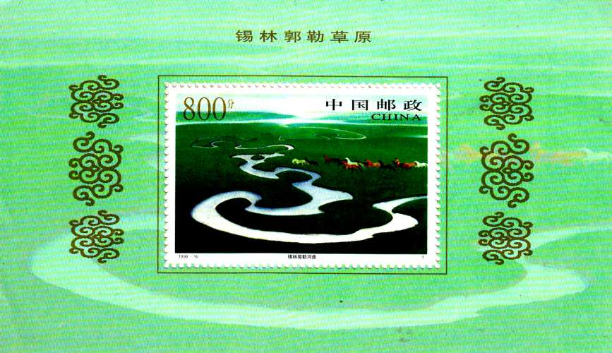 Chine Bf 96 Paysages de Xilinguole
