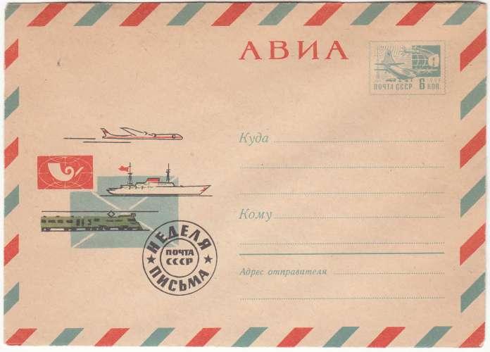 URSS Enveloppe illustrée   transports  avion bateau locomotive
