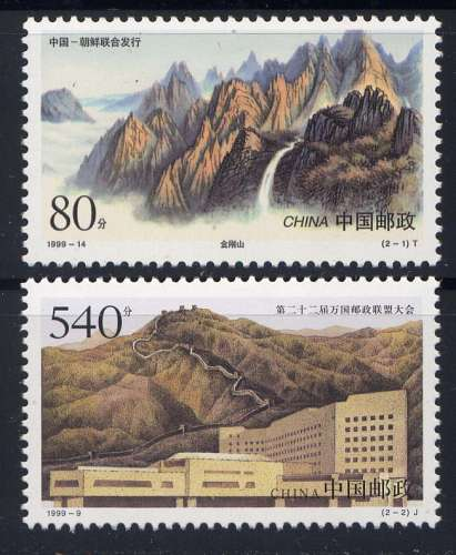 CHINE - 3747/3748** - MONTAGNES