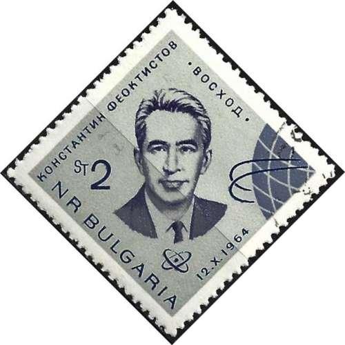 Bulgarie 1965 - Cosmonaute Konstantin Feoktistow ( Mi 1513 - YT 1306 )