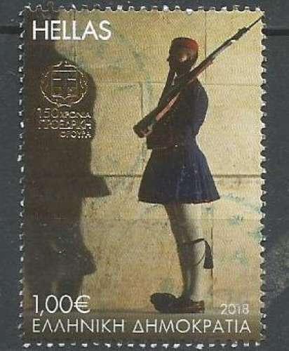 Grèce 2018 - YT n° 2953 - Force militaire