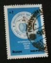 miniature Népal 1985 YT 434 oblit.