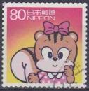 JAPON 2003 OBLITERE N° 3367