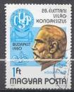 Hongrie 1980 YT 2731 Obl Congres international des Sciences physiologiques