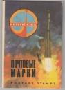 miniature  Livret  : URSS 1980  4 séries et un bloc  neuf ** les Cosmonautes