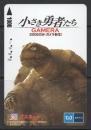 TELECARTE JAPON TORTUE TURTLE