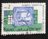 miniature Israel 1990 YT 1107