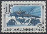 miniature URSS 1984 - BATEAU NAUFRAGE DU CHELYNSKIN - Mi : 5377