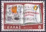 miniature Grèce 1980 oblitéré N° 1387