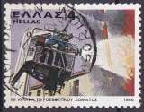 miniature Grèce 1980 oblitéré N° 1393