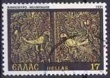 miniature Grèce 1981 oblitéré N° 1444