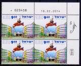 miniature Israël 2014 Tourisme à Haïfa - Palmer Gate (coin daté)