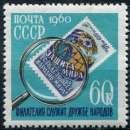 RUSSIE  _   Y & T  :   N°   2284  **  -   Cote  :    1,70  €