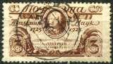RUSSIE _  Y & T  :  N°   340  (o)  _   Cote  :   3,00 €
