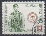 miniature Bulgarie 1987 - y & t : 3094 : V. Levski