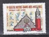 miniature France 5038 Eglise notre dame des missions neuf TB ** MNH sin charnela prix de la poste 0.7