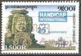 miniature CAMBODGE 2007 N° YT 2042 Obl