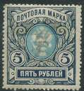 miniature Arménie - Y&T 0019 (*) - Armoiries -