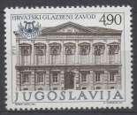 miniature Yougoslavie 1977 - Y & T : 1565 (N**) - Monument