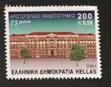 miniature Grèce 2001 YT 2051