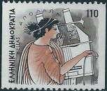 miniature Grèce - Y&T 1593B** - MNH