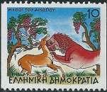 miniature Grèce - Y&T 1623B** - MNH