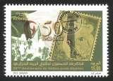 miniature Algérie - 2012 - Y&T n° 1637 - Neuf** - 50è Anniversaire du Timbre-Poste algérien - (1+9) - Drapeau