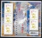 Année 2011 : Bloc Feuillet N° F 4631 **  Année lunaire du dragon