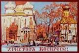 miniature Moscou - Eglises - 1961