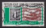 miniature TIMBRE OBLITERE DU CAMEROUN - TIMBRES SUR TIMBRES (EXPO PHILATEL.