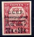 miniature RUSSIE - 286** - AU PROFIT DES INONDES DE LENINGRAD