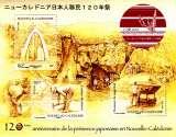 miniature Nouvelle Calédonie 2012 120e anniversaire de la présence japonaise